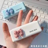 蝴蝶結口罩收納盒便攜式兒童隨身攜帶盒子袋學生的放裝口鼻罩神器 創意家居