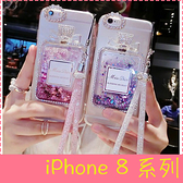 【萌萌噠】iPhone 8 / 8 plus SE2 新款 創意流沙香水瓶保護殼 水鑽閃粉亮片 矽膠軟殼 手機殼 附掛繩