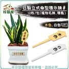 【綠藝家】日製立式傘型標示牌12枚/包(木色、白色可選)植物名牌.標籤