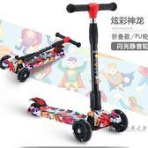 兒童滑板車2-3-6-14歲小孩三四閃光輪男女寶寶初學者溜溜滑滑搖擺XW  一件免運