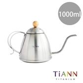 【鈦安純鈦餐具TiANN】純鈦手沖咖啡壺/茶壺
