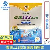 三友營養獅 優菌123益生菌濃縮顆粒 60包/盒◆德瑞健康家◆