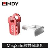 LINDY林帝 MACBOOK 磁吸充電線保護套