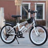 腳踏車 兒童自行車20/22寸男女小孩7-8-9-10-11-14歲中學生變速山地單車 LP—全館新春優惠