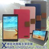 Xmart for Lenovo Tab4 8吋 微笑休閒風支架皮套