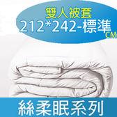 【北之特】防螨(蹣)寢具-絲柔眠EII-雙人被套 212*242