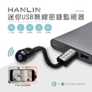 HANLIN UCAM 迷你USB無線密錄監視器