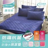 日本防蹣抗菌 採用3M防潑水技術 加大床包式保潔墊 護理生醫級