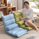 懶人沙發榻榻米可折疊單人小沙發臥室床上靠背椅電腦椅子地板沙發 快速出貨 YYP
