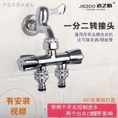 雙洗衣機水龍頭4分轉接器轉換器品牌單冷三通分流分水器igo  享購