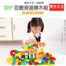 【網特生活】DIY百變滑道積木52件組....