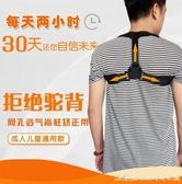 矯正器 兒童學生男女通用成人隱形帶衣矯正器 交換禮物