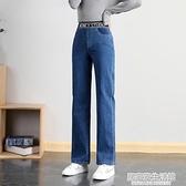 寬管拖地褲春季新款高腰顯瘦寬鬆牛仔褲女直筒松緊腰加長褲子 中秋節全館免運