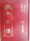 【書寶二手書T5/一般小說_MNX】水滸傳_施耐庵