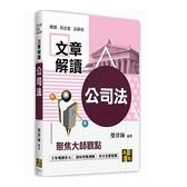 公司法大師文章解讀(司法特考)