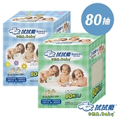 拭拭樂 紗布巾 80抽 嬰兒紗布毛巾 乾濕兩用巾 柔仕巾 潔牙巾 8024 清淨棉