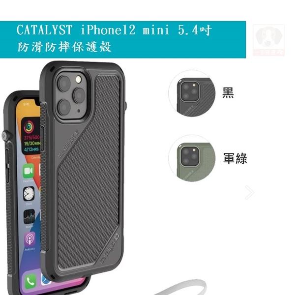 CATALYST iPhone12 mini 5.4 防滑防摔保護殼 手機殼