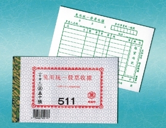 萬國牌 511 56K 單張/免用統一發票收據 橫式 9.3*15.3cm (一盒20本/一本50入)