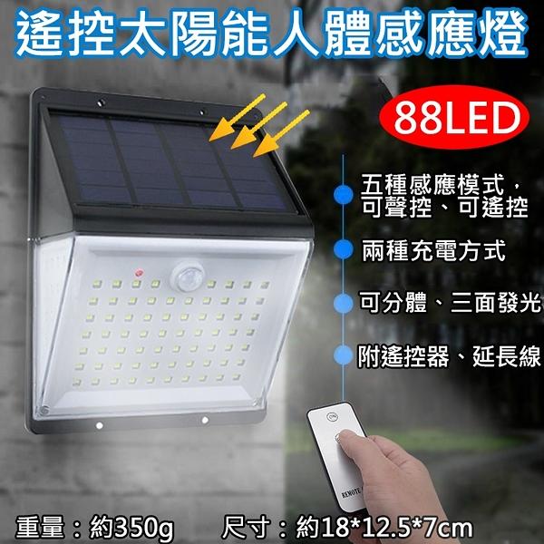 攝彩@88LED遙控太陽能人體感應燈 太陽能壁燈 庭院燈 花園燈 分體式 人行道燈