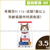 寵物家族-希爾思Hills-成貓7歲以上/熟齡貓雞肉特調食譜)3.5kg