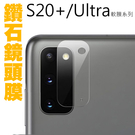 三星 S20 plus S20Ultra S20+ 手機 保護貼 鏡頭貼 軟膜 鏡頭膜 BOXOPEN