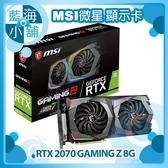 MSI微星 GeForce RTX 2070 GAMING Z 8G 顯示卡