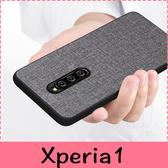 【萌萌噠】SONY Xperia1 (6.5吋)  熱賣新款 布藝紋理保護殼 全包磨砂軟殼 防滑抗指紋 手機殼 手機套