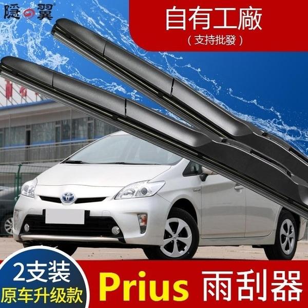 Toyota適配豐田普銳斯Prius雨刷器片老款05-06年08-11-12款膠條汽車雨刷 星際小舖