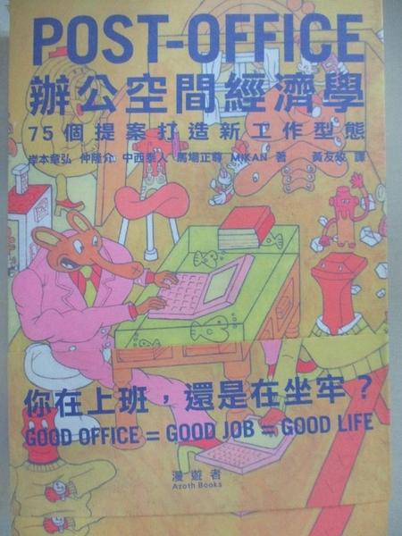 【書寶二手書T1/設計_AJQ】POST-OFFICE辦公空間經濟學-75個提案打造新工作型態_岸本章弘