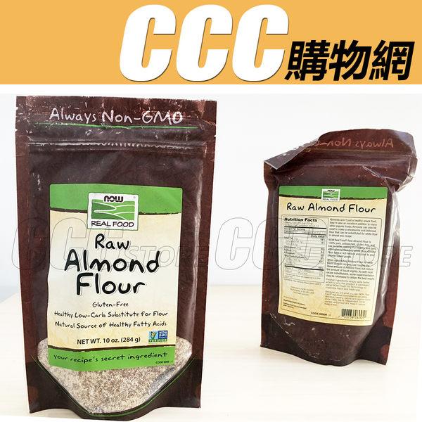 快速出貨 原裝進口 帶皮杏仁粉 - Now Foods 無糖烘焙 Raw Almond Flour