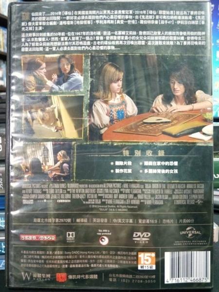 挖寶二手片-D41-正版DVD-電影【碟仙:惡靈始源】-亨利托馬斯 伊莉莎白瑞德(直購價)