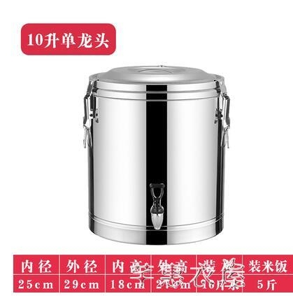 保溫桶保溫桶商用米飯食堂飯店大容量茶水桶豆漿桶奶茶桶冰桶 七夕禮物 YYS