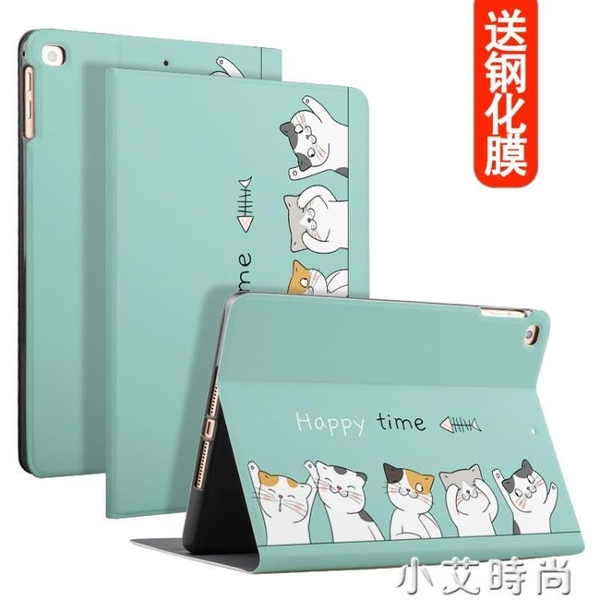 適用蘋果老款iPad2/3/4保護套A1395平板殼子二代皮套a1416防摔iapd2愛派 小艾新品