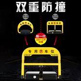 停車鎖領路智慧遙控車位鎖地鎖防撞感應停車位鎖汽車庫免打孔免充電MKS 維科特3C