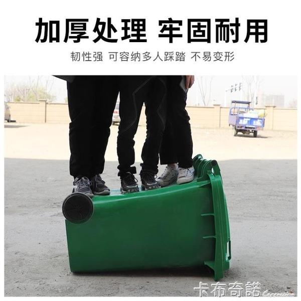 垃圾桶大号商用户外带盖环卫分类容量120l 箱家用特大号240升大型 卡布奇諾