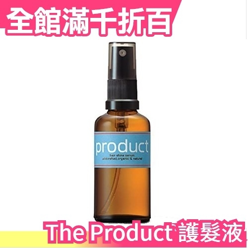 日本製 The Product 沙龍級萬用頭髮美容液 護髮油 50ml【小福部屋】