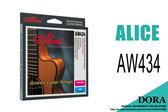 【小叮噹的店】全新 ALICE AW434 高級木吉他弦 套弦 紙盒裝 80/20青銅纏弦 鍍鎳珠頭