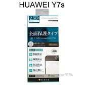 【ACEICE】滿版鋼化玻璃保護貼 華為 HUAWEI Y7s (5.65吋) 黑、白