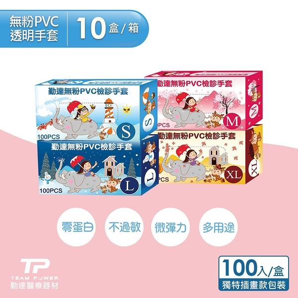 下殺單盒178元►【勤達】PVC無粉手套 -S/M/L/XL四季繪畫風100入/10盒/箱-醫療清潔、微透明手套