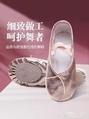 舞蹈鞋舞蹈鞋女軟底中國舞粉色兒童練功跳舞女童寶寶幼兒芭蕾舞公主防滑  雲朵 上新