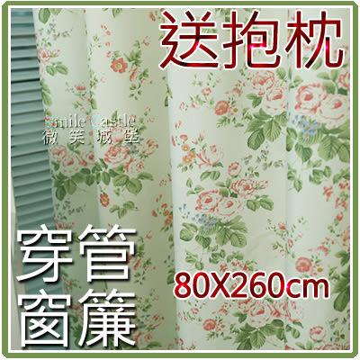 【微笑城堡】窗簾棉麻水畔恬園 免費修改高度 穿管窗簾 寬80X高260cm 臺灣加工