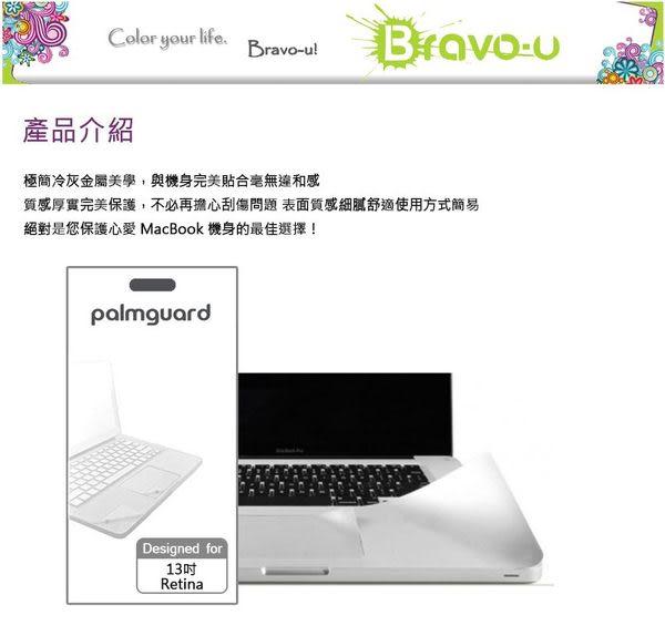 Palmguard for APPLE MacBook Pro 專用手墊貼-13吋Retina專用