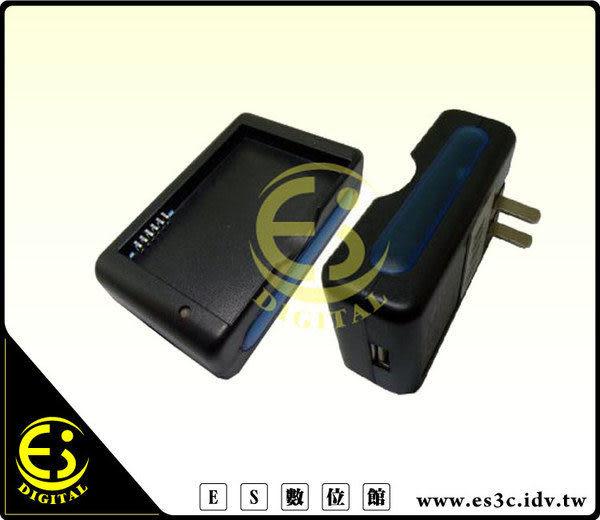 ES數位館 HUAWEI C8650 C8660 S8520 U8650 U8660 紅米 電池 專用 快速 充電器