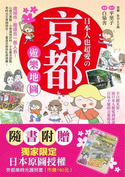 (二手書)日本人也超愛の京都遊樂地圖 :不只觀光客,連日本人都愛到最深處!百玩不..