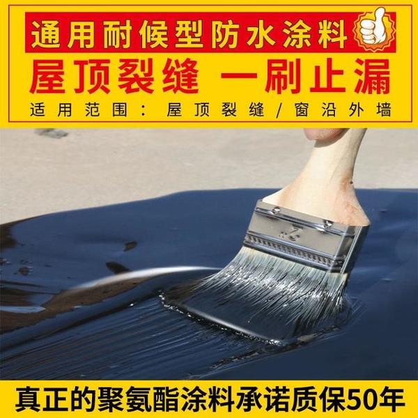 屋頂防水補漏材料樓頂裂縫補漏膠聚氨酯防水膠水外墻涂料瀝青堵漏