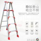 加厚可摺疊鋁合金人字梯家用梯子鋁梯雙側踏板扶梯閣樓梯工程 igo igo魔方數碼館