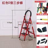 售完即止-家用折疊梯加厚室內人字梯移動樓梯伸縮梯步梯多功能扶梯7-9(庫存清出T)