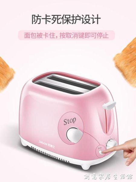 杰博士TR-1020 吐司機早餐多士爐土司家用小型全自動烤面包片機WD 創意家居生活館