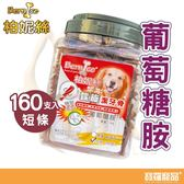 柏妮絲螺旋骨-葡萄糖胺(短)1.4kg/潔牙骨【寶羅寵品】