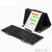 鍵盤平板ipad摺疊藍芽手機蘋果電腦迷你無線安卓便攜通用 igo全館免運